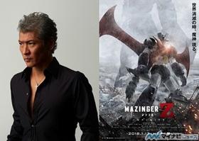 『劇場版 マジンガーZ』、EDテーマが吉川晃司「The Last Letter」に決定