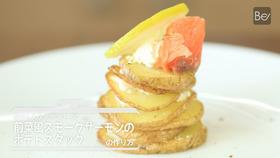 【ポテトスタック】前菜風鮮やかスモークサーモン