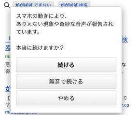 【恐怖再び】Yahooで「ががばば」と検索してはいけない / いいか絶対にYahooで「ががばば」と検索するなよ?