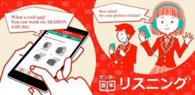 大学受験のお供「赤本」がアプリになってるって知ってた? センター試験のリスニング問題が解けるアプリは超ハイテク