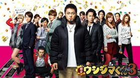 乃木坂46・白石麻衣も出演している「闇金ウシジマくん」の映画作品を配信