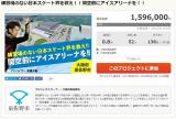 関西国際空港前にスケートリンクを建てたい! 泉佐野市がふるさと納税で寄附呼びかけ、目標額は2億円