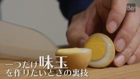 【裏技】一つだけ味玉を作りたいときの方法
