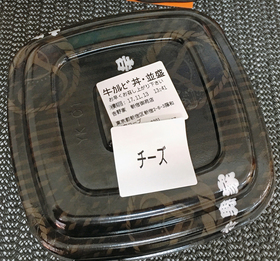 """牛丼を1.5倍美味しくする「すき家」の裏技 """"チーズ肉下"""" は吉野家でもオーダー可能! 実際に食べてみたッ!!"""