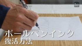 【裏技】ボールペンインク復活方法