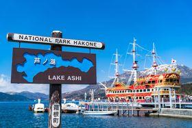 日帰り旅行におすすめ!箱根の観光スポット4選