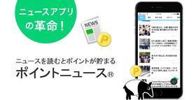 ニュースを読むだけでポイントが貯まる!情報収集しながらAmazonギフト券をGETする方法![AD]