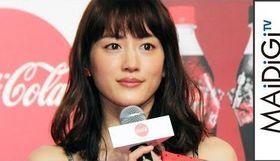綾瀬はるか、今年は「アクション多かった」1年振り返る 「コカ・コーラ」リボンボトルイベント2