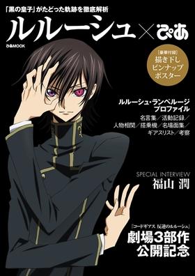 『コードギアス 反逆のルルーシュ』より『ルルーシュぴあ』が10月16日発売決定! アニメイト購入特典も公開