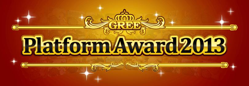 GREE AWARD